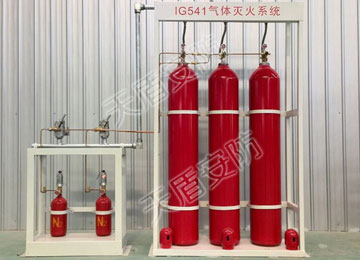 IG541 Mixed gas fire extinguishing system