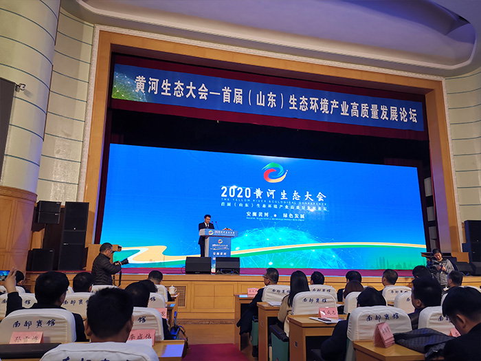 Shandong Tiandun Participate In The First (Shandong) High-Quality Development Forum Of Ecological Environment Industry
